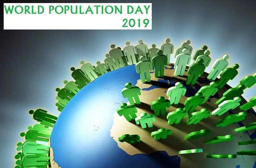अगर जनसंख्या पर नहीं लगाई लगाम तो भुगतना होगा घातक परिणाम, पढ़ें क्या कहता है POPULATION REPORT
