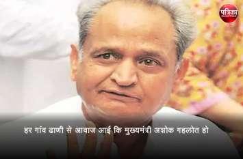 बजट के बाद CM का बड़ा बयान, हर गांव-ढाणी से आवाज थी कि गहलोत मुख्यमंत्री हो और कोई नहीं'