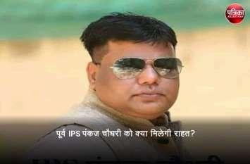 पूर्व IPS पंकज चौधरी को क्या मिलेगी राहत? नामांकन रद्द की अर्ज़ी को हाईकोर्ट ने किया स्वीकार