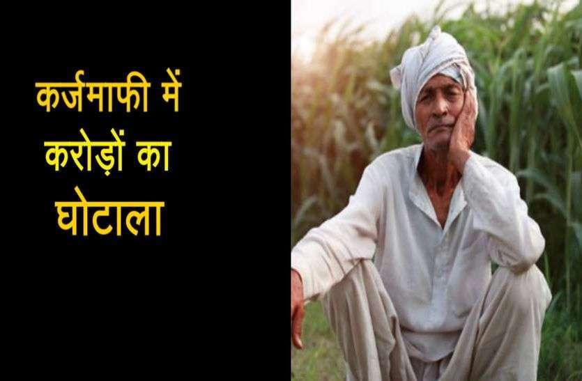 राजस्थान कर्जमाफी घोटाला: लाखों किसानों के खाते संदेह के घेरे में, एसओजी को सौंपी जांच