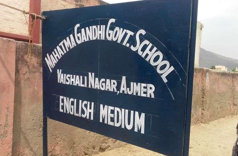 वैशालीनगर स्कूल में द्वितीय पारी में हिन्दी मीडियम शुरू कराएं, बच्चों का भविष्य खतरे में