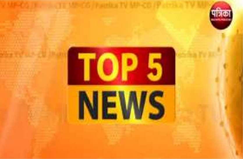 Patrika news @ 3pm: एक क्लिक में पढ़ें अब तक की बड़ी खबरें