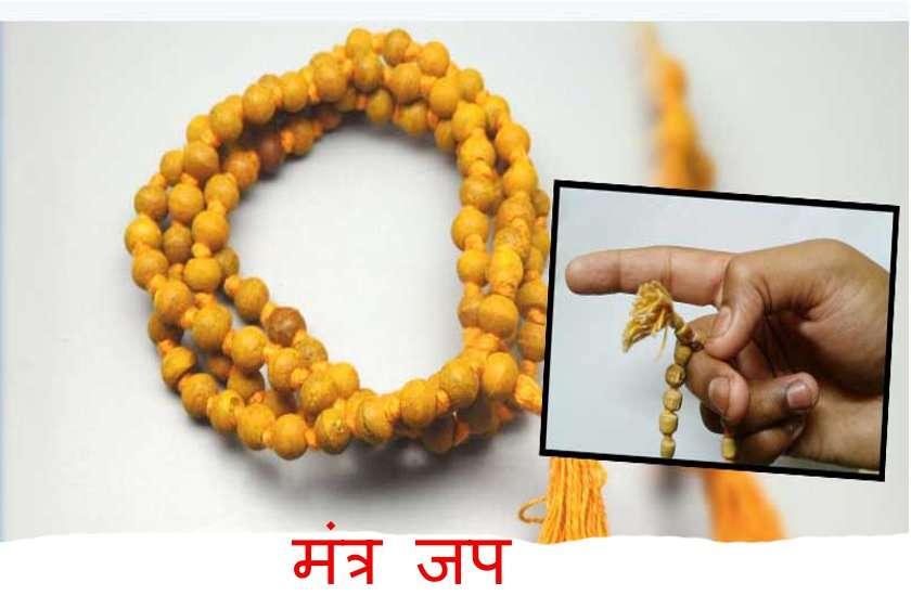 mantra jaap vidhi