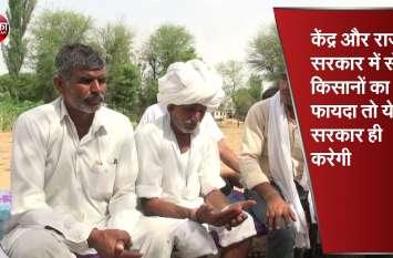केंद्र और राज्य सरकार में से किसानों का फायदा तो ये सरकार ही करेगी