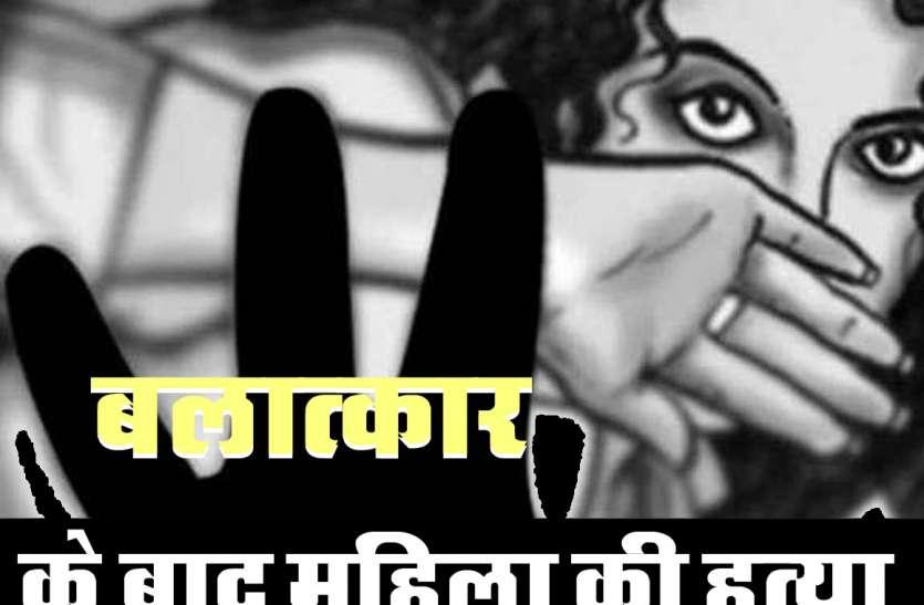 Woman murder : बलात्कार के बाद जहरीला पदार्थ पिलाकर महिला की कर दी हत्या