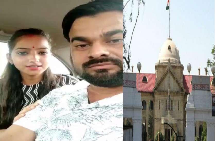 दलित युवक से शादी रचाने वाली बीजेपी विधायक की बेटी ने पिता से बताया जान को खतरा, हाईकोर्ट से मांगी सुरक्षा