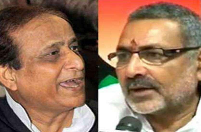 केंद्रीय मंत्री Giriraj Singh के बयान से भड़के Azam Khan ने इन्हें फांसी देने की कर दी मांग !