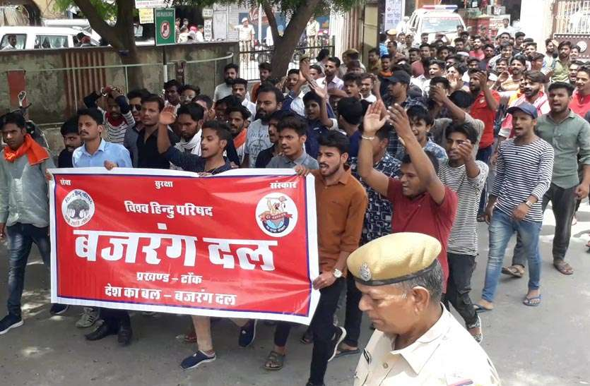 बजरंग दल ने रैली निकाल कलक्ट्रेट में किया प्रदर्शन, हिन्दू विरोधी गतिविधियों के खिलाफ राष्ट्रपति के नाम कलक्टर को ज्ञापन सौंपा