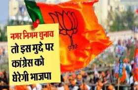 चुनाव की तैयारी शुरू, अस्थिरता के मुद्दे पर कांग्रेस को घेरेगी भाजपा
