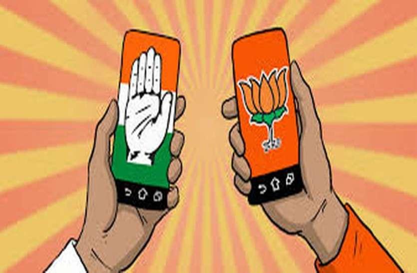 भाजपा-कांग्रेस में आमजन को सदस्य बनाने की लगी होड़