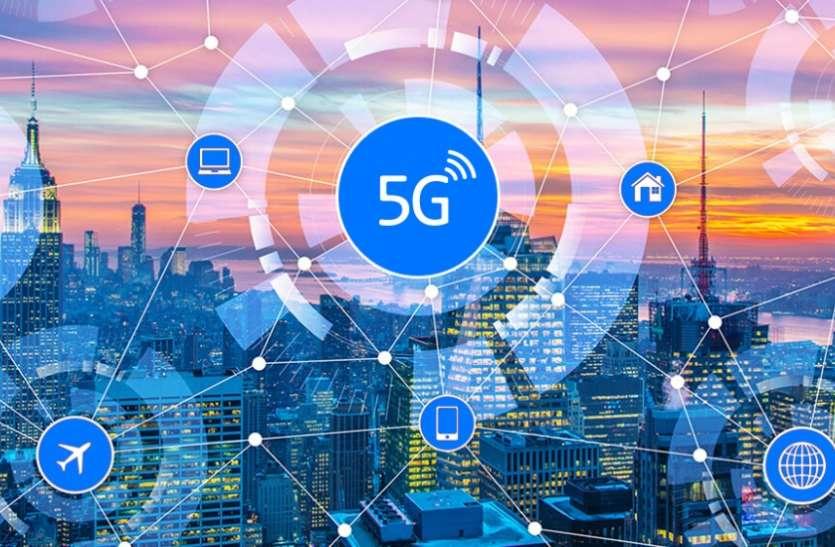 5G नेटवर्क से देश में आतंक का बढ़ सकता है खतरा