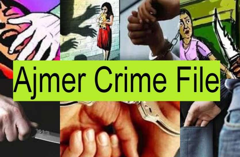 Ajmer Crime File : फटाफट अंदाज में पढें क्राइम से जुड़ी पांच खबरें
