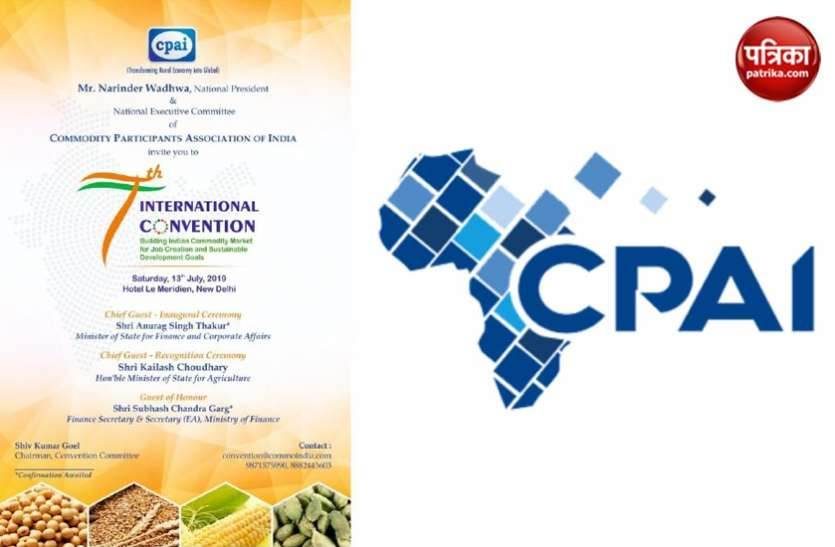 13 जुलाई को CPAI के 7वें इंटरनेशनल सम्मेलन का आयोजन, कमोडिटी बाजार के विकास पर होगी चर्चा
