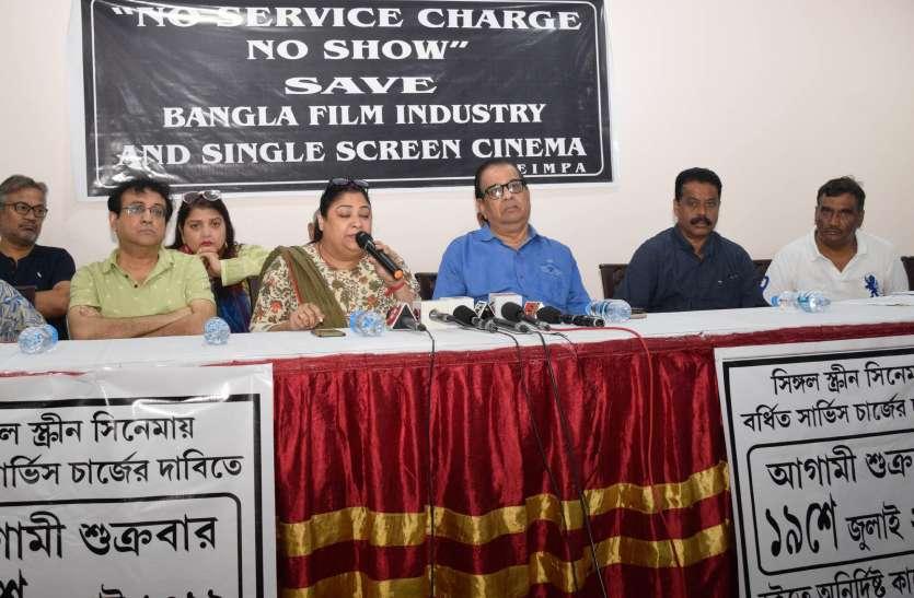 bengal cinema - सर्विस चार्ज बढऩे की मांग इम्पा ने की अनिश्चितकालीन हड़ताल की घोषणा