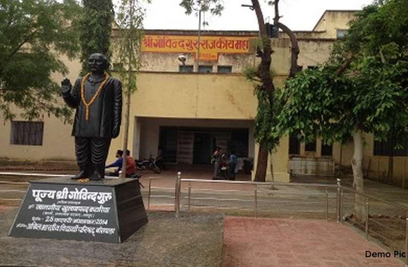गोविन्द गुरु कॉलेज में निरीक्षण के लिए पहुंचे कलक्टर, डिजिटल क्लास रूम की चाबी नहीं मिलने से हुए नाराज, बैरंग लौटे
