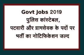 Govt Jobs 2019 : पुलिस कांस्टेबल, पटवारी और ग्रामसेवक के पदों पर भर्ती का नोटिफिकेशन जल्द, यहां देखें
