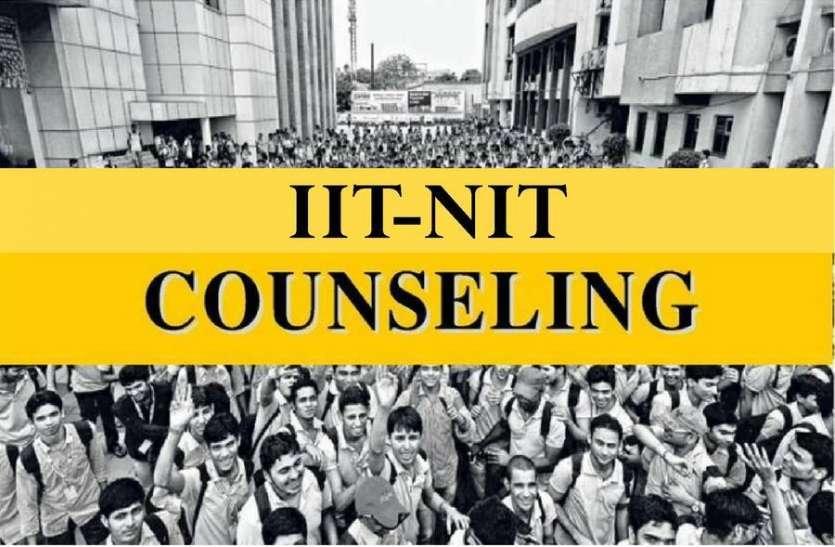 आईआईटी-एनआईटी काउंसलिंग: पांचवें राउण्ड का सीट आवंटन 12जुलाई को