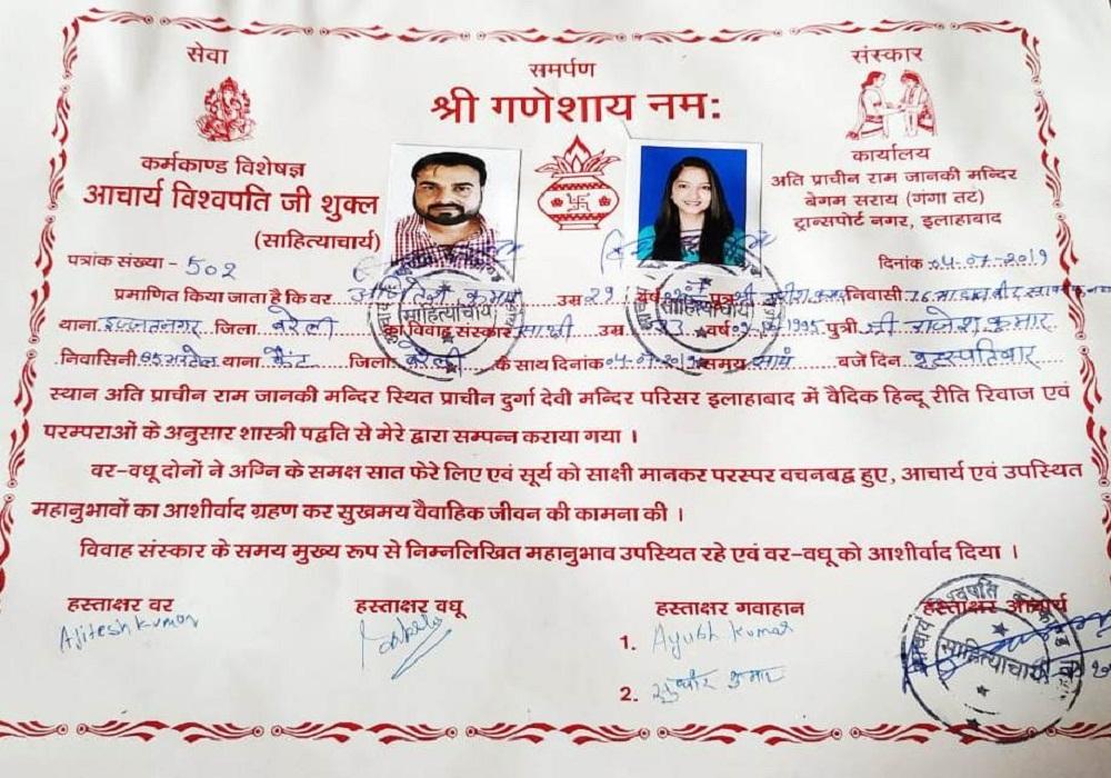 Bjp Mla की बेटी की शादी में आया नया मोड़,महंत ने कहा नहीं हुई हमारे मंदिर में शादी, प्रमाणपत्र है फर्जी