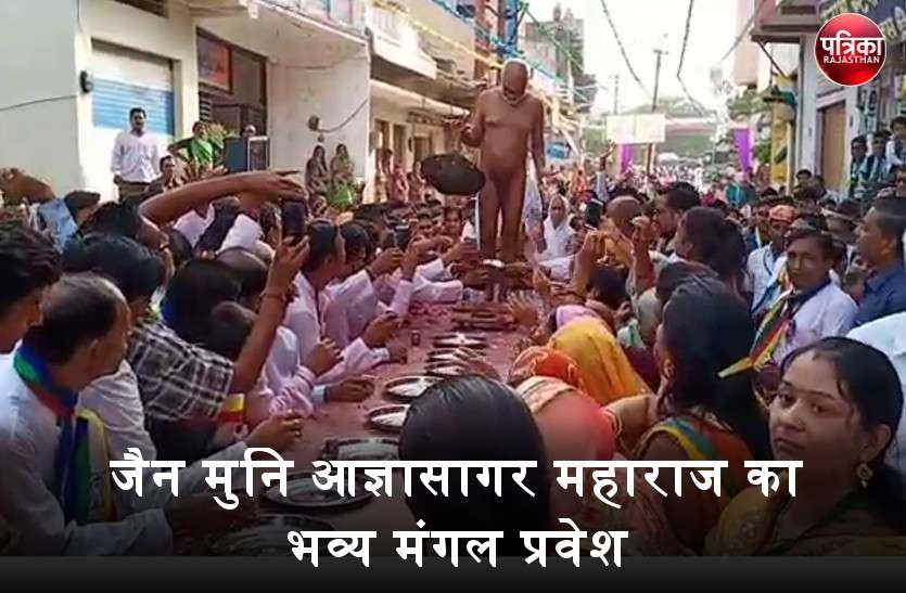 बांसवाड़ा : पालोदा में मुनि आज्ञासागर का भव्य मंगल प्रवेश, चरण वंदन के लिए लगी श्रद्धालुओं की कतार