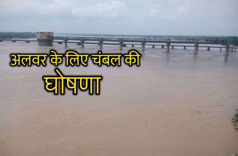 अच्छी खबर : अलवर में चम्बल का पानी लाने की घोषणा, 4718 करोड़ का बजट तय किया