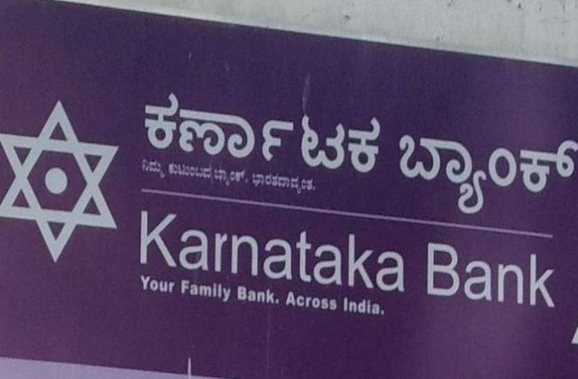 कर्नाटक बैंक पीओ भर्ती 2019 : ऑनलाइन रजिस्ट्रेशन शुरू, सैलेरी 37 हजार रुपए