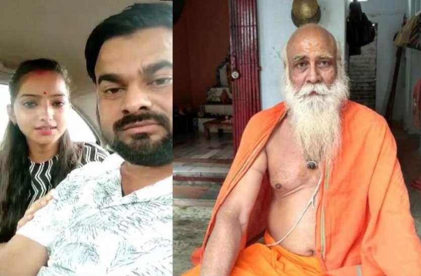 महंत का दावा राम जानकी मंदिर में नहीं हुई भाजपा विधायक की बेटी की शादी, मौरिज सर्टिफिकेट है फर्जी