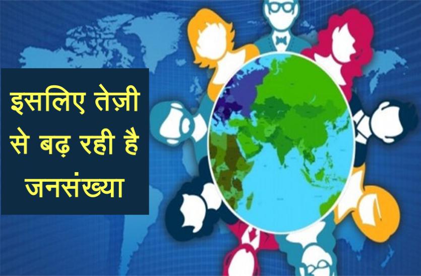 World Population Day : जनसंख्या बढ़ोतरी में आई तेज़ी के ये हैं मुख्य कारण, जानिए क्या है इसके बड़े नुकसान