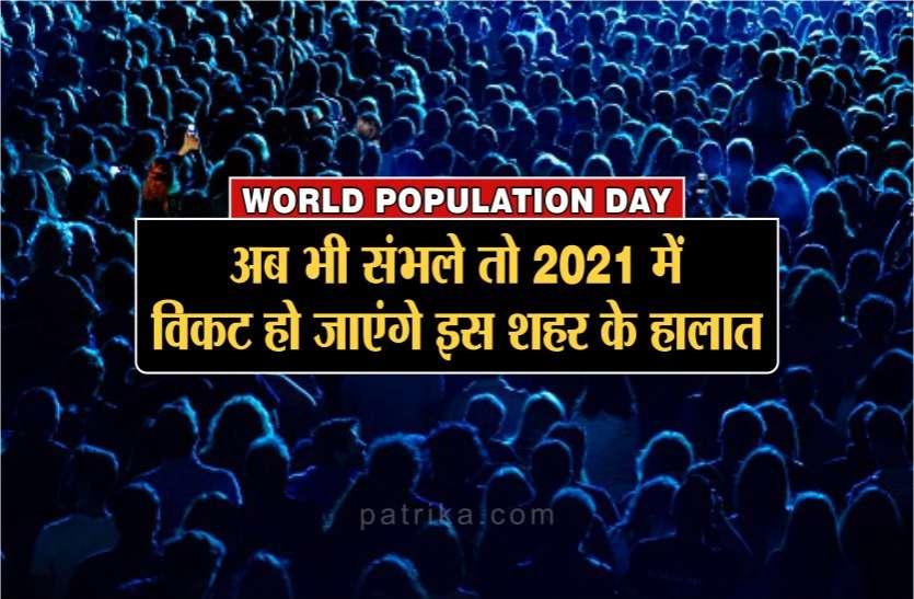 WORLD POPULATION DAY : अब भी नहीं संभले तो 2021 में विकट हो जाएंगे इस शहर के हालात