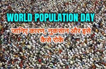 World Population day 2019 पर जानिए कारण, नुकसान और कैसे इसे रोकें