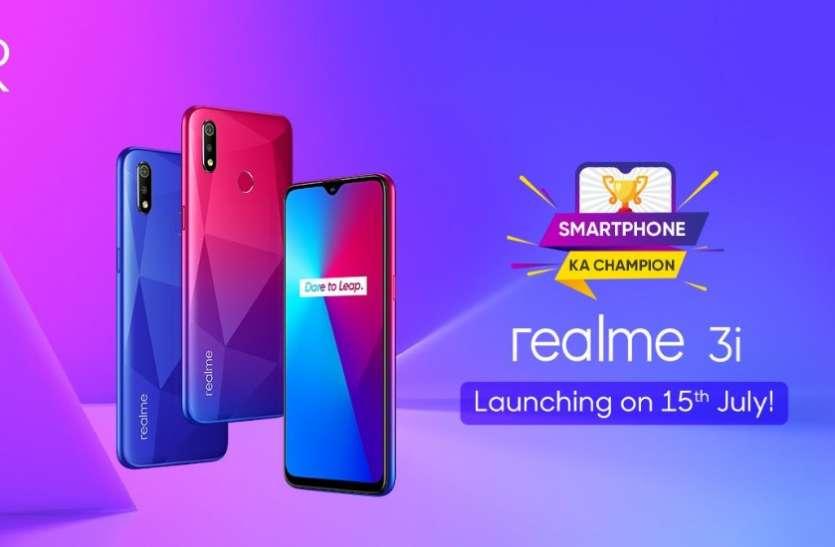 15 जुलाई को Realme 3i भारत में होगा लॉन्च, Redmi 7A को मिलेगी टक्कर