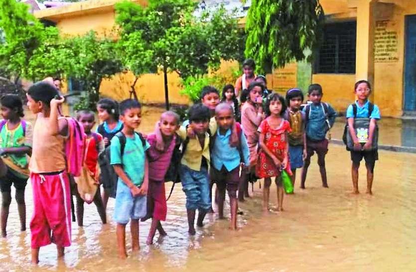 यह प्राथमिक स्कूल है, जहां भरा है घुटनेभर पानी, बच्चों को आने-जाने में हो रही परेशानी