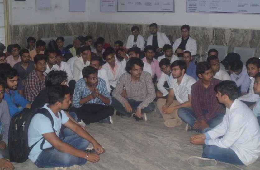 मेडिकल कालेज में छात्रों के बीच मारपीट, डीन कार्यालय के सामने प्रदर्शन, इस बात को लेकर झगड़े की आशंका