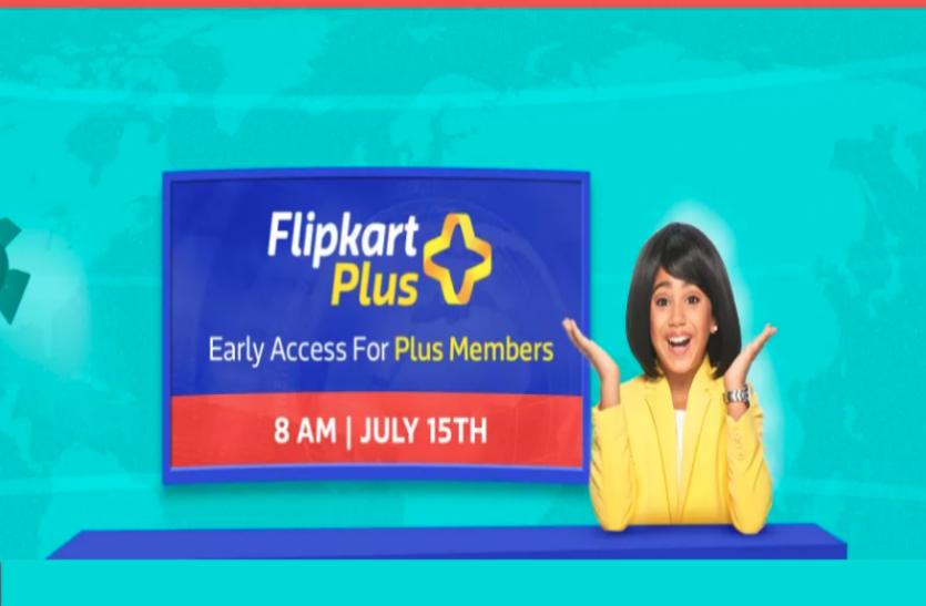 Flipkart Big Shopping Days Sale: इलेक्ट्रॉनिक प्रोडक्ट्स पर मिलेगी 80% तक की छूट