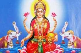 सावन के महायोग में शिव के साथ लक्ष्मी को कैसे प्रसन्न करें जाने मन्त्र और साथ ही शुक्रवार दिन का हाल