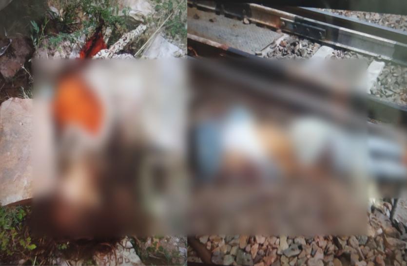 प्रेमी जोड़े ने ट्रेन के आगे कूदकर की आत्महत्या, मोबाइल में मिले फोटो से सामने आया पूरा मामला