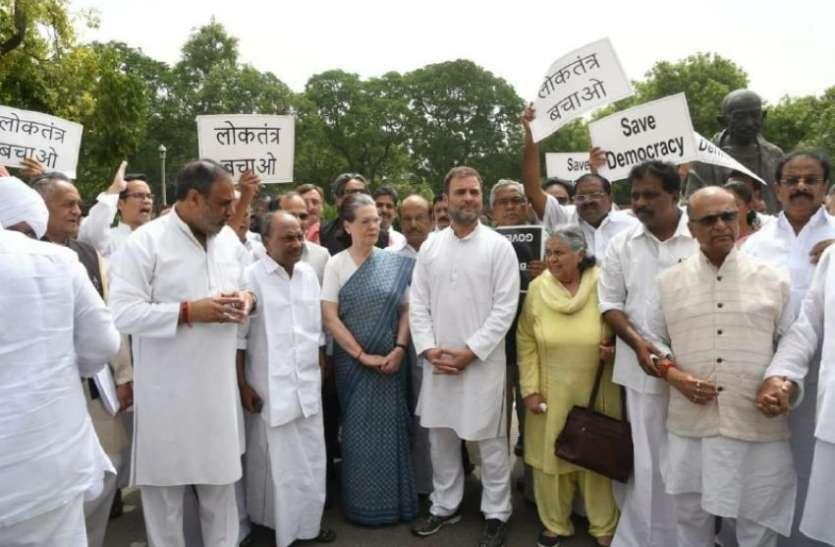 'कर्नाटक-गोवा' सियासी संकट पर संसद के बाहर कांग्रेस का प्रदर्शन, TMC-SP-RJD का भी हल्लाबोल