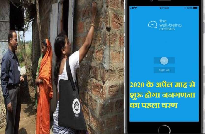 यूपी में 16वीं जनगणना की तैयारियां शुरू, मोबाइल एप पर भरें जाएंगे आंकड़े