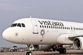 छह अगस्त से शुरू होगी विस्तारा की अंतरराष्ट्रीय उड़ान, इतना होगा किराया