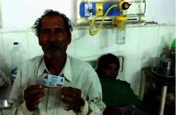 5 लाख के मुफ्त इलाज का टूटा भरम, आयुष्मान भारत कार्डधारक से सरकारी अस्प्ताल में वसूले 11 हजार 500 रुपये