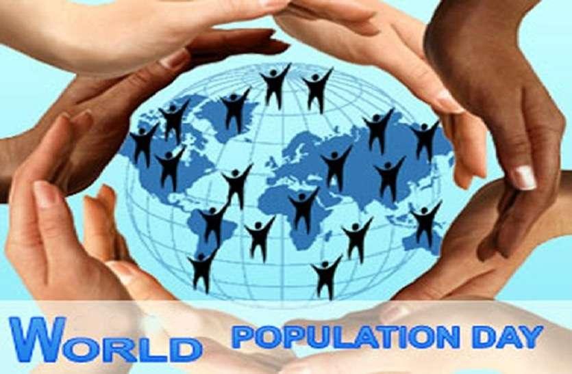 world population day 2019 : बेतहाशा बढ़ेगी बेरोजगारी, कम होती जाएगी हरियाली, पीने को नहीं बचेगा पानी