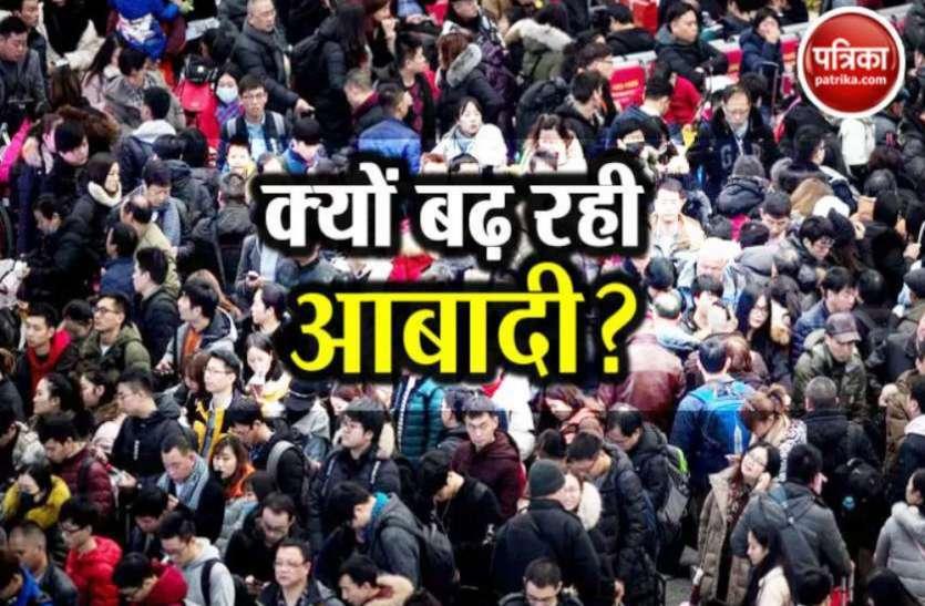 world population day 2019 : बिगड़ रहा है जनसंख्या और संसाधनों का संतुलन