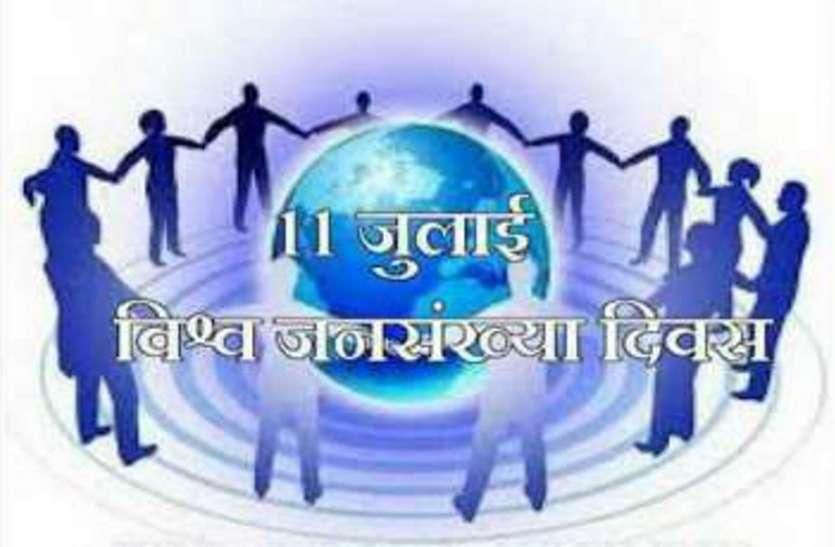 world population day 2019: जिले में बढ़ती जनसंख्या के कारण तथा उसे रोकने के उपाय
