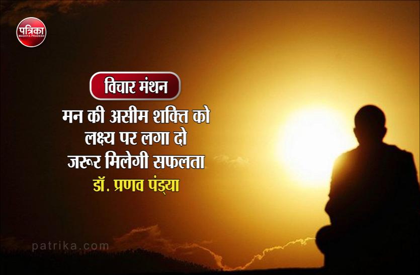 विचार मंथन : सफलता देवी के दर्शन चाहते हैं तो, लक्ष्य में तन्मय हो जाइए- डॉ. प्रणव पंड्या