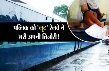 कैंसिल टिकटों से रेलवे ने एक साल में कमाए 1536 करोड़ रुपये, आरटीआई से हुआ खुलासा