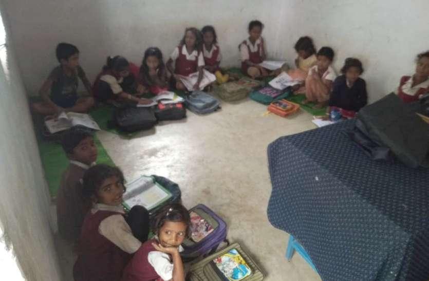 पटवारी के बैठक कक्ष में लग रही कक्षाएं