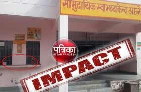Patrika Impact: स्वास्थ्य केन्द्र पर देर से आने वाले स्टाफ का जवाब तलब