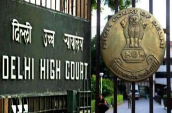 दिल्ली हाई कोर्ट का बड़ा फैसला, फीस बकाया होने पर TC नहीं रोक सकते स्कूल