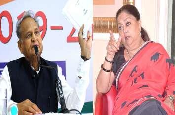 Vasundhara Raje सरकार के दौरान चीनी खरीद घोटाला! Ashok Gehlot सरकार ने लिया CBI जांच का फैसला