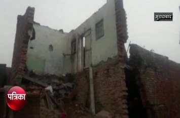VIDEO: बारिश से ढह गया किसान का दो मंजिला मकान,पत्नी की मौत, बेटा अस्पताल में