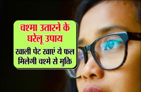 चश्मे को कहना है बाय बाय तो अपनाएं ये दस आसान तरीके